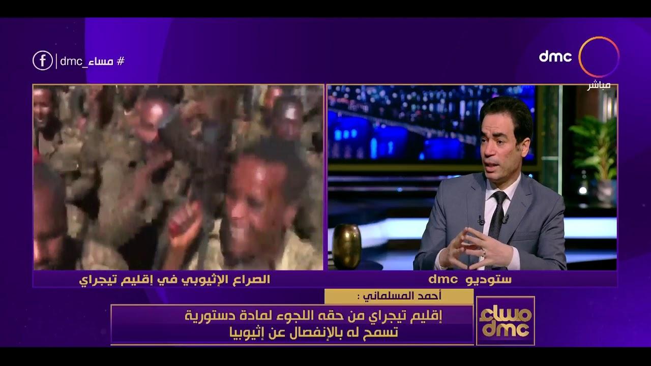 مساء dmc - أحمد المسلماني يحلل: احتمالات تفكك إثيوبيا واحتمالات عودة أمريكا