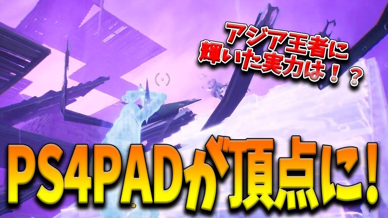 【フォートナイト】アジアの頂点を決める大会で「PS4PAD猛者」の日本人が見事優勝!モバイルがかなり注目される中王者に輝いたぴーえふ選手とは!?【Fortnite】