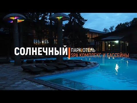 Солнечный Парк Отель - SPA и БАССЕЙНЫ