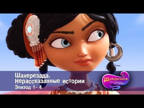 Шахерезада. Нерассказанные истории - Эпизоды 1-4 - Сборник - Сказки