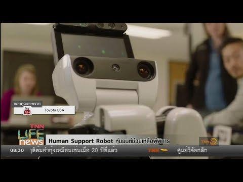 TNN LIFE NEWS : Human Support Robot หุ่นยนต์ช่วยเหลือผู้พิการ