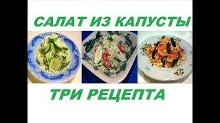 Салат из капусты Три вкусных рецепта