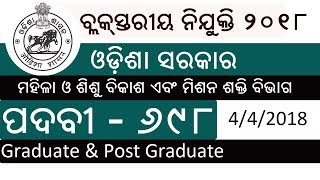 Block Level | Odisha Government | Total 698 posts | Mission Shakti
