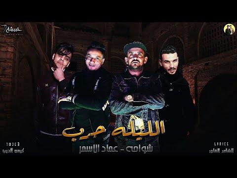 مهرجان الليله حرب | شواحه - عماد الاسمر - توزيع كيمو الديب | 2020