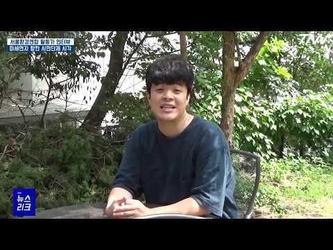 [단독 인터뷰] 서울환경연합 대기·교통활동가 인터뷰