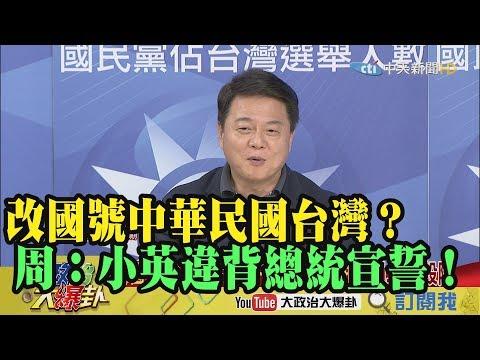 【精彩】改國號「中華民國台灣」? 周錫瑋:小英違背總統宣誓!