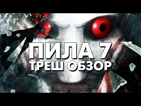 Треш Обзор Фильма ПИЛА 7 (2010)