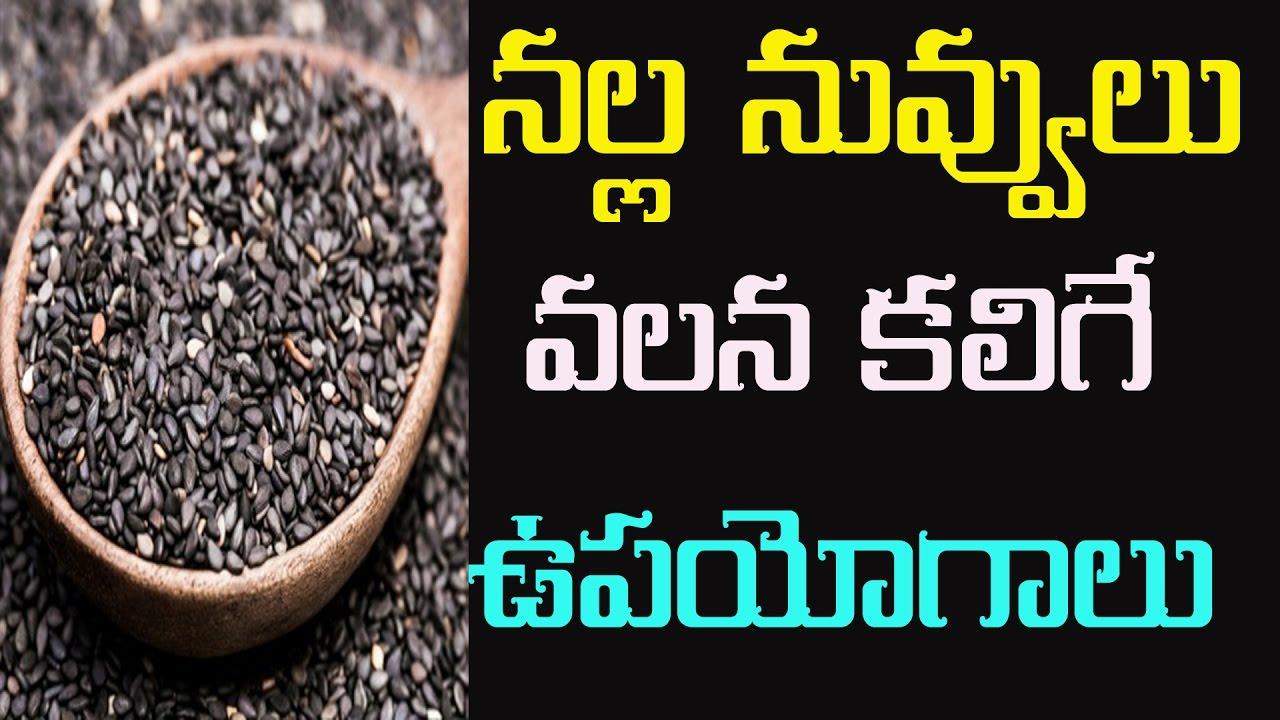 Amazing Benefits of Black Sesame seeds  Nalla Nuvvulu