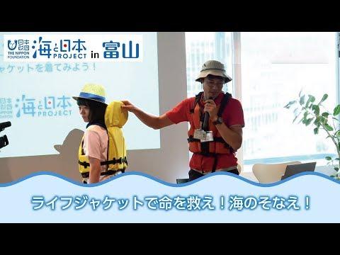 親子で学ぶ海のそなえ教室 日本財団 海と日本PROJECT in 富山県 2018 #13