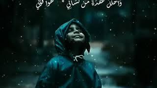 رب اشرح لي صدري ويسر لي امري واحلل عقدة من لساني يفقهو قولي... بصوت القارئ عمر هشام العربي