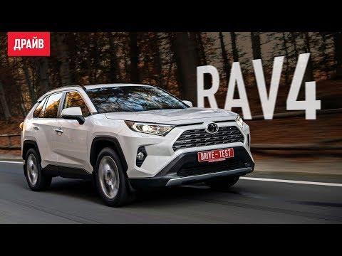 Toyota RAV4 2019 тест-драйв с Кириллом Бревдо