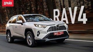 Toyota RAV4 2019 тест-драйв