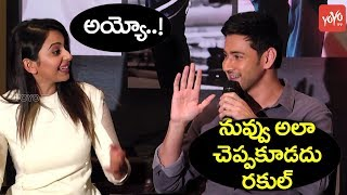 rakul preet singh making fun at spyder movie press meet mahesh babu murugadoss yoyocine talkies