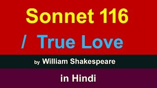 Скачать Sonnet 116 True Love Sonnet By William Shakespeare In Hindi