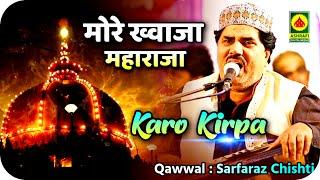 More Khwaja Maharaja Karo Kirpa - Sarfaraz Chishti - Bhiwandi 2017 - Super Hit Qawwali - Qawwali