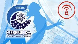 «Северянка» (Череповец) — «Минчанка» (Минск). Кубок России 2018. 25 сентября 2018 года