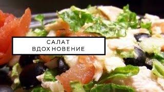 Салат с куриной грудкой «Вдохновение» и с пекинской капустой