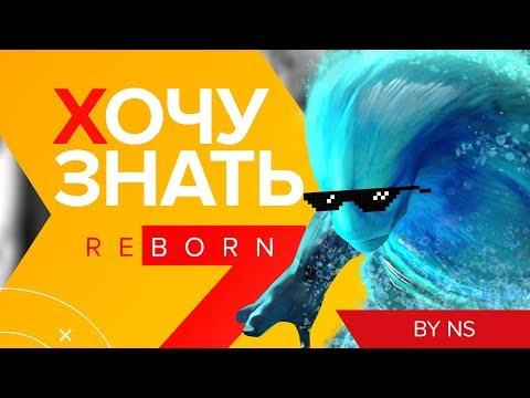 видео: Хочу Знать: reborn #2. Кого пикать?