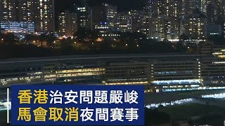 马会停跑焰火取消 暴徒暴行下一次又会波及谁的生活? | CCTV