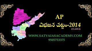 Download AP  విభజన చట్టం -2014 Mp3 and Videos