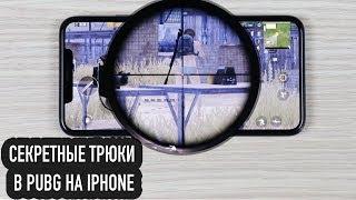Download Лайфхаки для тех кто играет PUBG на iPhone Mp3 and Videos