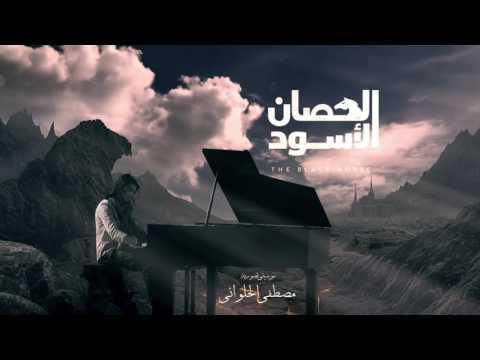 مصطفى الحلواني - موسيقى تصويرية مسلسل الحصان الأسود : حكاية فارس | The Black Horse