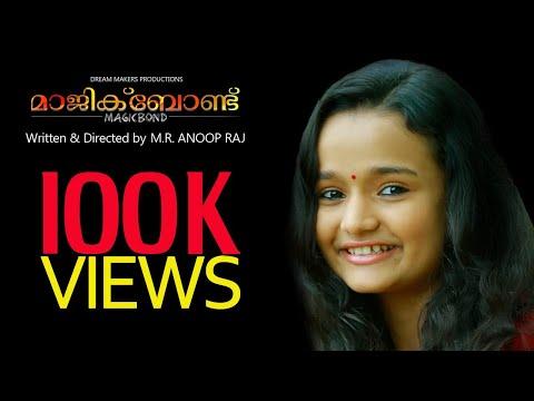 Magic Bond   Malayalam Short film   M. R. Anoopraj   Meenakshi   Dream Makers
