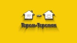 Дизайн интерьера - Терем Теремок
