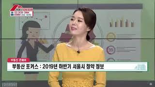 2019년 하반기 서울시 청약 정보 [부동산 온에어]