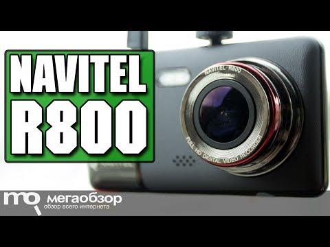 Navitel R800 обзор видеорегистратора
