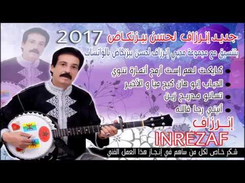 Inerzaf Lahcen Bizenkad Album 2017 5 10