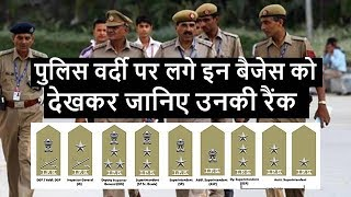 Indian Police Ranks And Badges In Hindi | IPS,DIG,DG,DSP,SP,SI,ASI,HC,CONSTABLE
