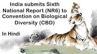 India submits Sixth National Report to Convention of Biological Diversity, Current Affairs 2019