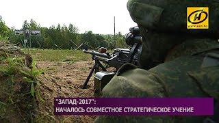 Учение «Запад 2017»  войска Беларуси и России приступили к выполнению задач