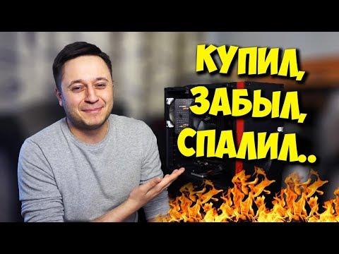 РАЗРУШИТЕЛЬ МИФОВ / ТЕРМОПАСТА И ПЕРЕГРЕВ ПК