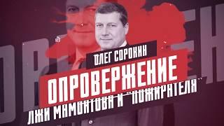 Олег Сорокин  Опровержение лжи Мамонтова и «Пожирателя»