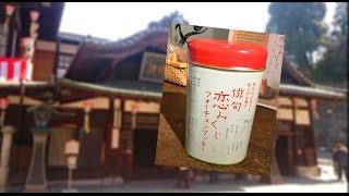 愛媛県松山市は、正岡子規や高浜虚子をはじめ多くの俳人を輩出している...