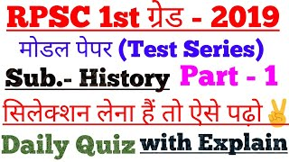 RPSC 1st Grade- History Subject Test Paper | Top Gk in Hindi with Quiz | रट लो इन्हें✍️📚