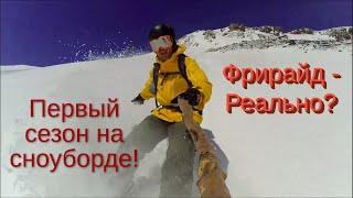 ПЕРВЫЙ сезон на сноуборде! Фрирайд - реально?