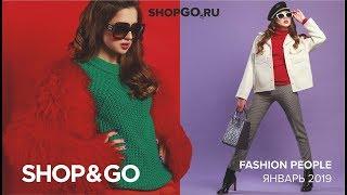 SHOP&GO Fashion People Январь 2019 Ангелина Жиличева