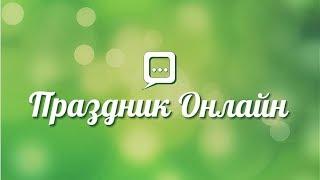 """Трансляция по хэштегу: видео из поздравлений на память молодоженам от """"Праздник Онлайн"""""""