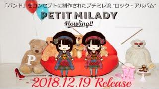 【全曲試聴動画】petit milady - 5th Album『Howling!!』 #petitmilady #petitmiradio