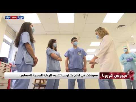 ممرضات في لبنان يتطوعون لتقديم الرعاية الصحية للمصابين