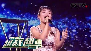 《越战越勇》 20201223 后生可畏| CCTV综艺 - YouTube
