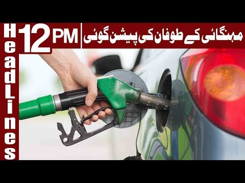 OGRA Recommends Rs5.4 Increase in Petrol Price   Headlines 12 PM   20 June 2018   Express News