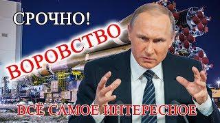 Путин Узнал о Хищении Миллионов