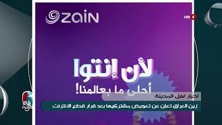 اهل المدينة 20-10-2019 | زين العراق تعلن عن تعويض مشتركيها بعد قرار قطع الانترنت