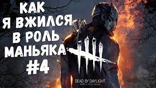 Dead by Daylight. Серия 4 [Как я вжился в роль маньяка]