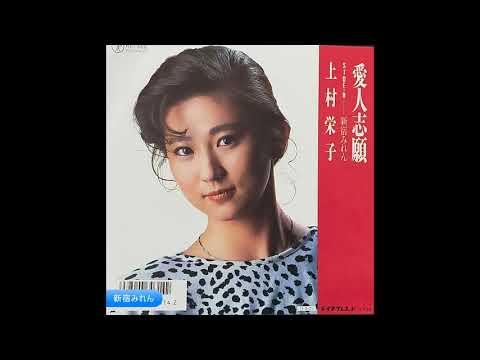 愛人志願 新宿みれん(メドレー) 上村栄子