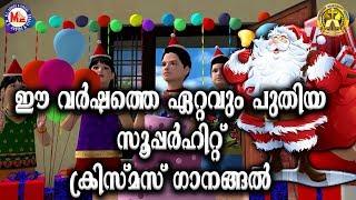 Download ഈവർഷത്തെ ഏറ്റവുംപുതിയ ക്രിസ്തുമസ് ഗാനം   Latest Christmas Songs 2017   Christian Devotional Songs MP3 song and Music Video